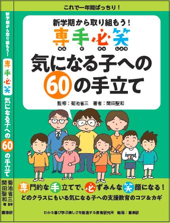 新刊『新学期から取り組もう!「専手必笑」気になる子への60の手立て』