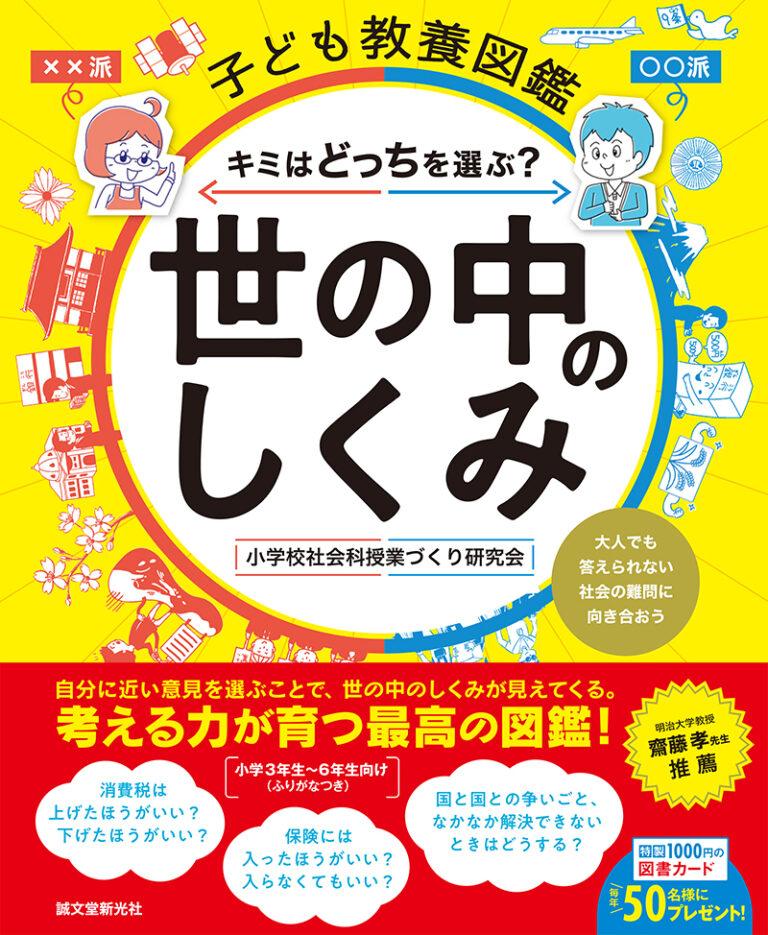 新刊『子ども教養図鑑 世の中のしくみ』