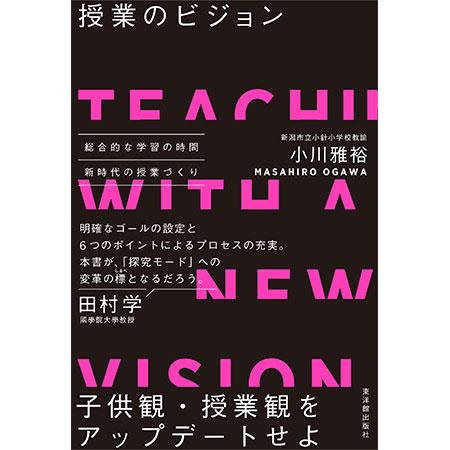 新刊『授業のビジョン』