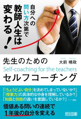 『先生のためのセルフコーチング 自分への問い方次第で教師人生は変わる!』