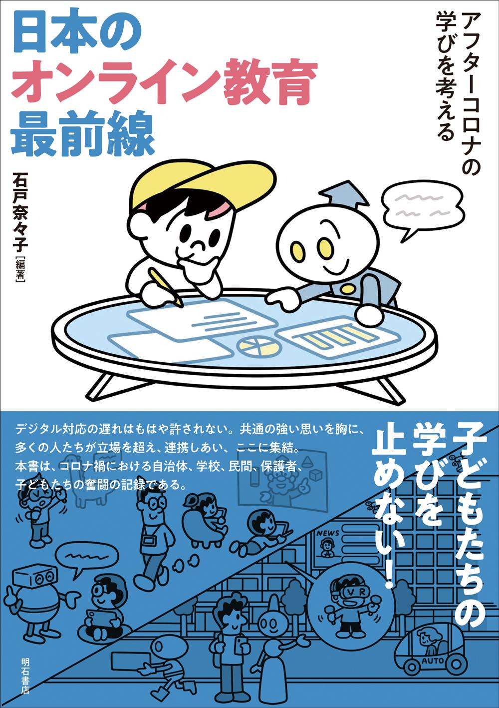 新刊『日本のオンライン教育最前線 - アフターコロナの学びを考える』