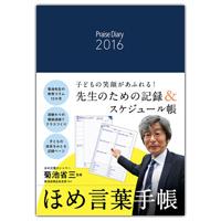 『ほめ言葉手帳2016-Praise Diary 2016』