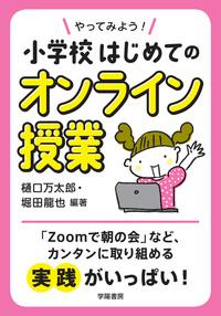新刊『やってみよう! 小学校はじめてのオンライン授業』