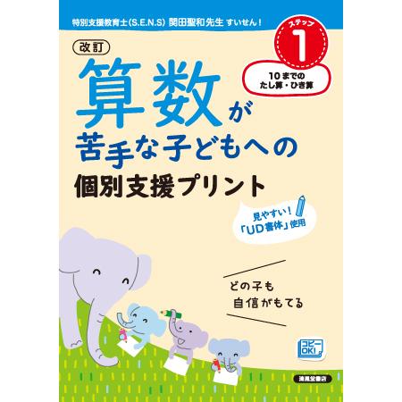 新刊『算数が苦手な子どもへの個別支援プリント』