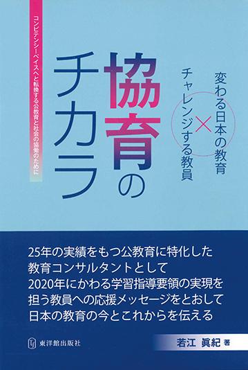協育のチカラ ―変わる日本の教育×チャレンジする教員―