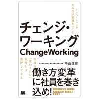 『チェンジ・ワーキング イノベーションを生み出す組織をつくる』