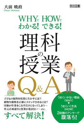 新刊『WHYでわかる! HOWでできる! 理科の授業Q&A』
