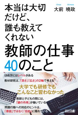 新刊『本当は大切だけど、誰も教えてくれない 教師の仕事 40のこと』
