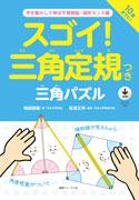『スゴイ!三角定規つき 三角パズル』