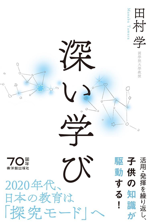 新刊『深い学び』