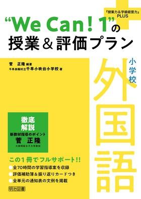 """新刊『小学校 外国語 """"We Can!1""""の授業&評価プラン』ほか"""