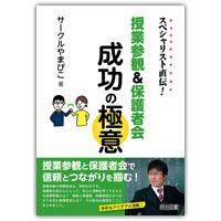 『スペシャリスト直伝! 授業参観&保護者会成功の極意』