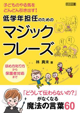 新刊『子どものやる気をどんどん引き出す! 低学年担任のためのマジックフレーズ』