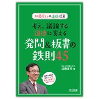 『加藤宣行の道徳授業 考え、議論する道徳に変える発問&板書の鉄則45』