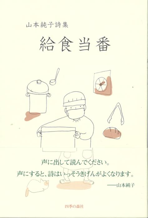 学級通信向け! 新刊『山本純子詩集 給食当番』