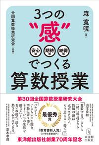 """新刊『3つの""""感""""でつくる算数授業』"""