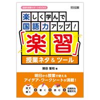 『国語科授業サポートBOOKS 楽しく学んで国語力アップ!「楽習」授業ネタ&ツール』