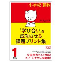 「小学校算数『学び合い』を成功させる課題プリント集」(1~6年生)
