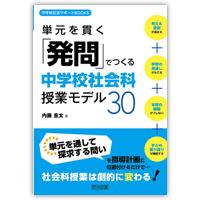 『中学校社会サポートBOOKS 単元を貫く「発問」でつくる中学校社会科授業モデル30』