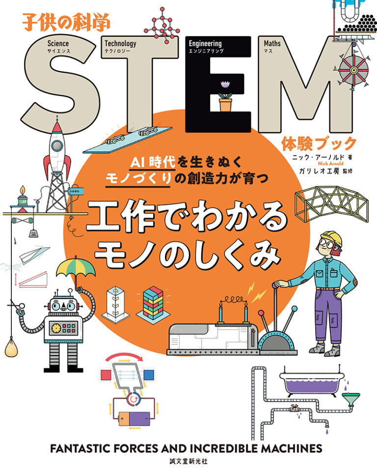 休校中の子どもたちへ Let's 理科読!『工作でわかるモノのしくみ-AI時代を生き抜くモノづくりの創造力がそだつ』ほか(その3)