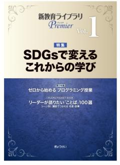 新刊『新教育ライブラリPremier』(全6巻)