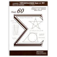 中学~高校前半レベル向け『学習到達度検定問題集 Magic 60 数学 レベルH』