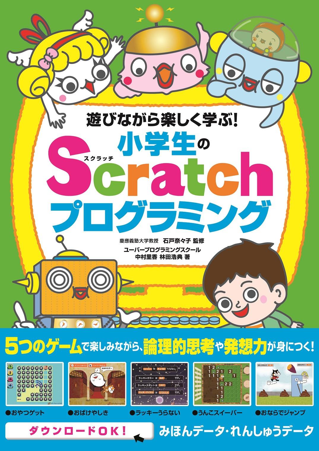 新刊『遊びながら楽しく学ぶ!小学生のScratchプログラミング』