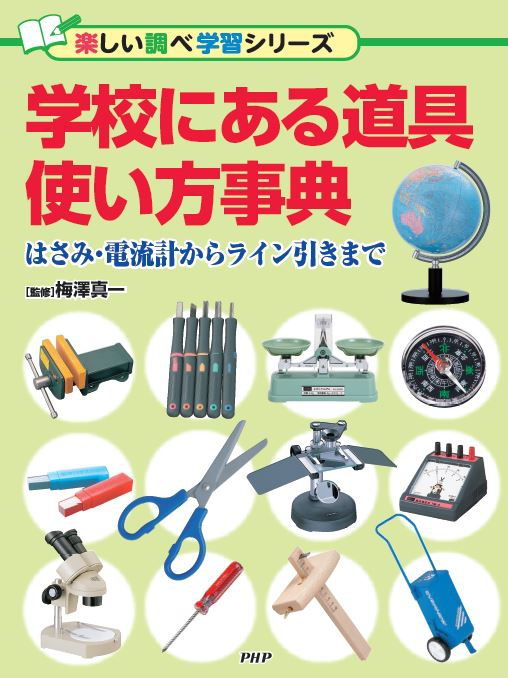 『学校にある道具使い方事典 はさみ・電流計からライン引きまで』