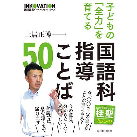 新刊『子どもの「全力」を育てる国語科指導ことば50』