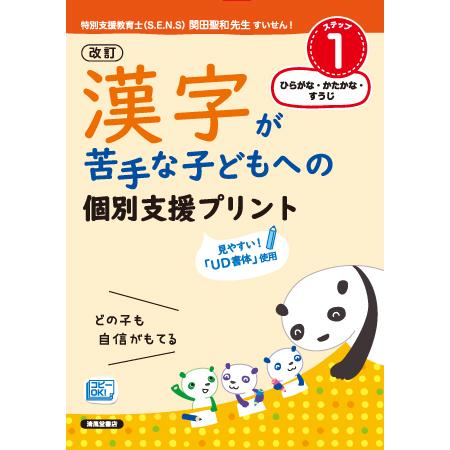新刊『漢字が苦手な子どもへの個別支援プリント』