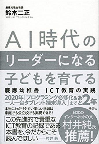 『AI時代のリーダーになる子どもを育てる 慶應幼稚舎 ICT教育の実践』