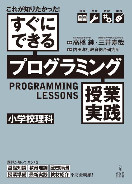 新刊『これが知りたかった! すぐにできるプログラミング授業実践 小学校理科』
