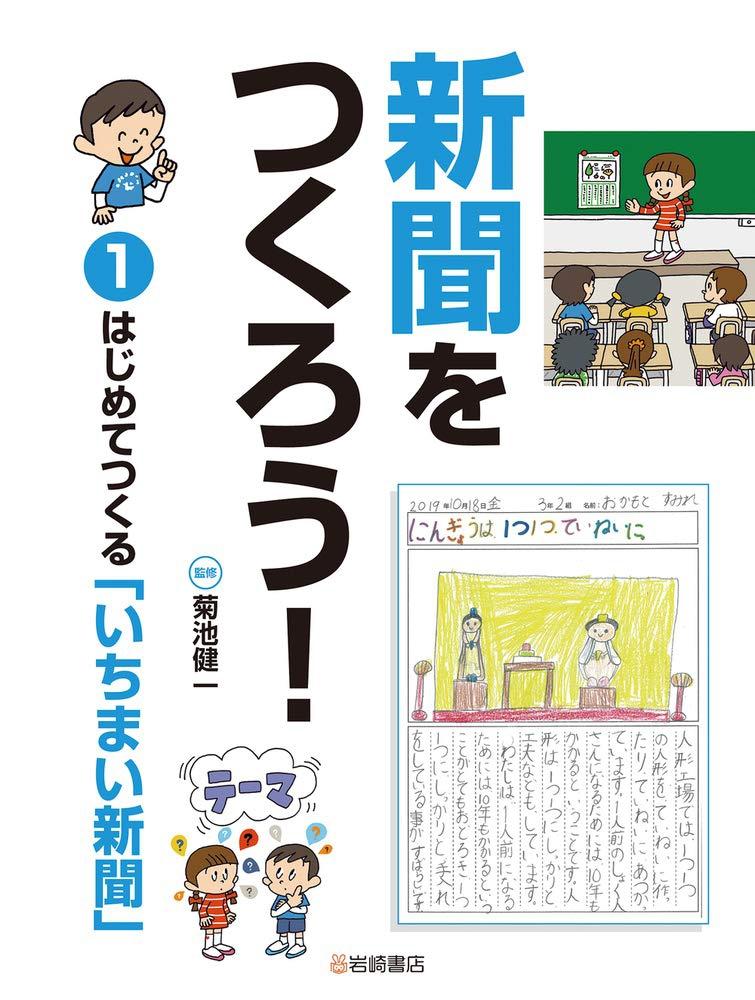 新刊『新聞をつくろう!』シリーズ全4巻