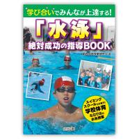 『学び合いでみんなが上達する!「水泳」絶対成功の指導BOOK』