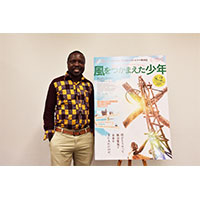 『風をつかまえた少年』映画と学ぶ特別授業(後編)-麹町中学校の生徒によるライブインタビューと原作者からのメッセージ-