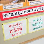 JSL児童が学ぶ日本語学級の授業(vol.2)小さな国際社会で学ぶ経験が児童も教師も成長させる ―豊島区立池袋小学校― 後編
