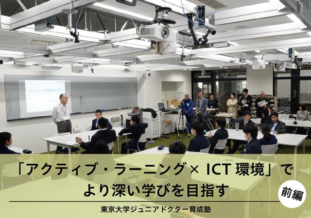 「アクティブ・ラーニング×ICT環境」でより深い学びを目指す(前編)「知識構成型ジグソー法」を用いた協調学習授業―東京大学ジュニアドクター育成塾―