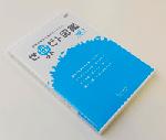 グローバルキャリア教育を支援する ICT動画教材『世界ビト図鑑』実践リポート― 東京都中野区立第七中学校 ―