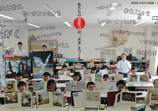 美術教育を考える(1)~授業実践リポート~(表現・前編)