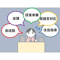"""意外と知らない""""教員の働き方改革""""(第1回)長時間労働の原因"""