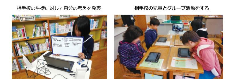 左:相手校の生徒に対して自分の考えを発表 右:相手校の児童とグループ活動をする