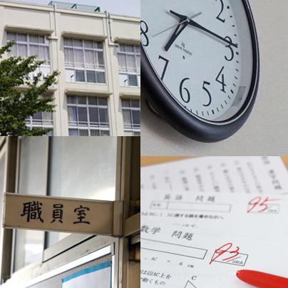 """意外と知らない""""校務支援システム""""(vol.1)"""