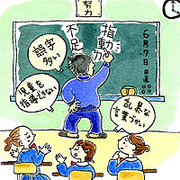 増える指導力不足教員