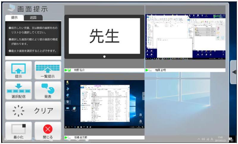 PC上のソフトウェアで動く(株)内田洋行の「ActiveSchool」