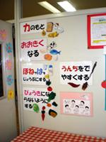 ランチルームの壁に貼られている食べ物の役割を表した表示。
