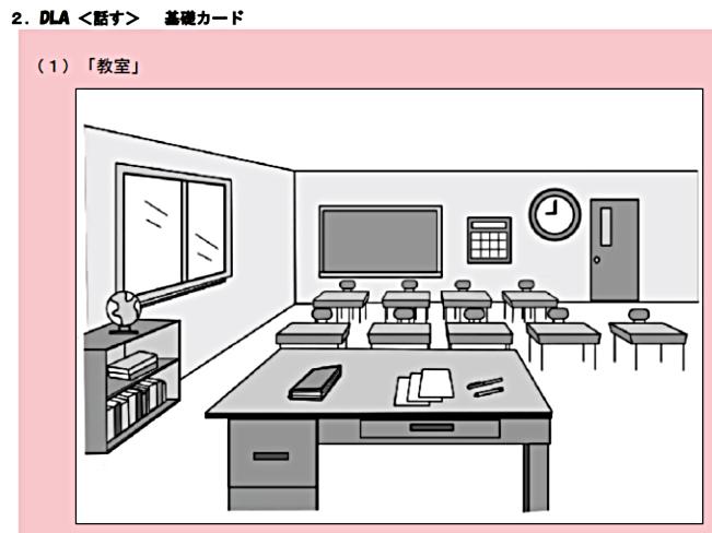 図2 「教室」カード