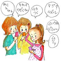 子どものコミュニケーション力は落ちているのか交換ノートからITコミュニケーションまで