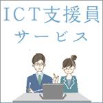 """意外と知らない""""ICT支援員""""(vol.1)"""