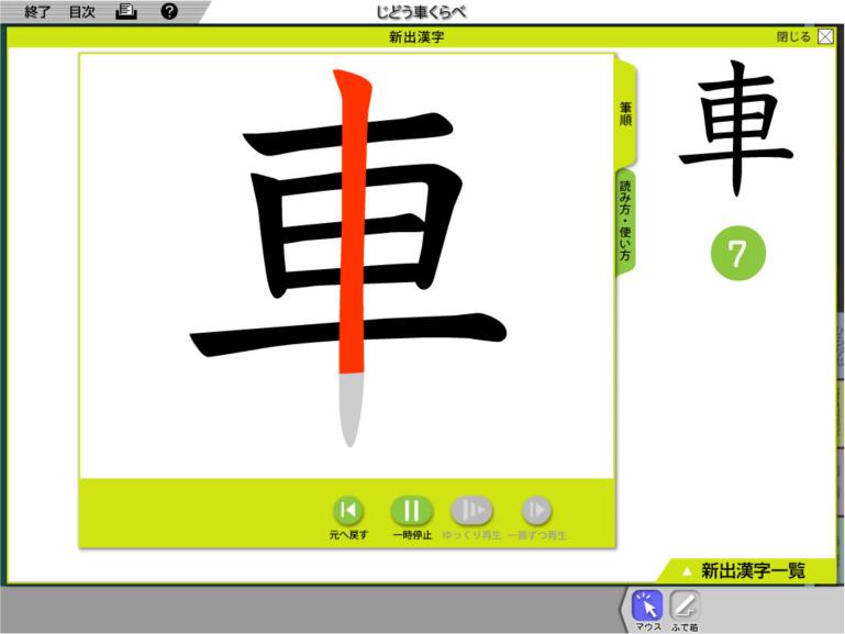 光村図書出版株式会社 小学校国語のデジタル教科書より