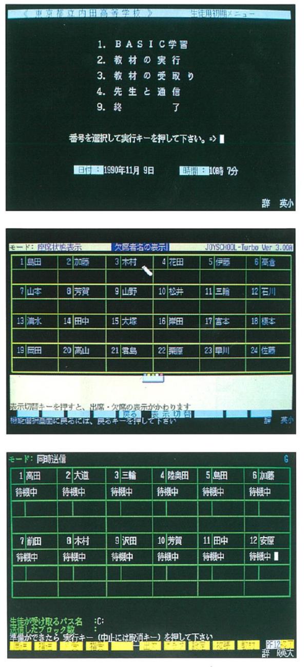初期の頃の授業支援システム(株)内田洋行JANETの後継品の「JOYNETシリーズ」